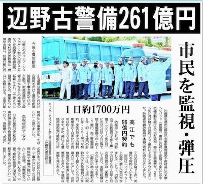 辺野古警備261億円DvdUyT8VAAAm_JA