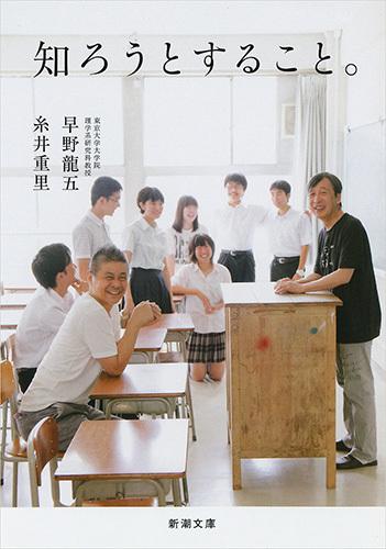 原発事故後、積極的に「安全論」を主張してきた早野氏と、糸井重里氏の共著118318_xl