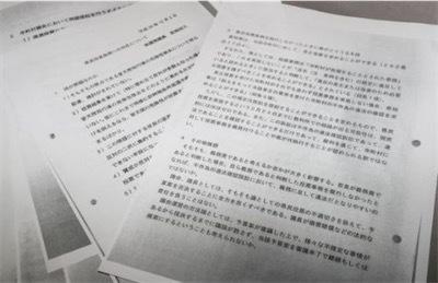 宮崎政久衆院議員(自民)が保守系議員を対象にした勉強会で配布した資料のコピー1f67c1774414272d1d5aacf3525b04a1
