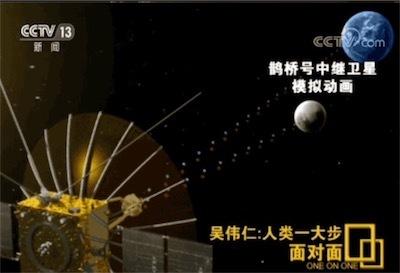 月裏と地球を中継する衛星(鹊桥号)Dw_K4brUwAAm9cl