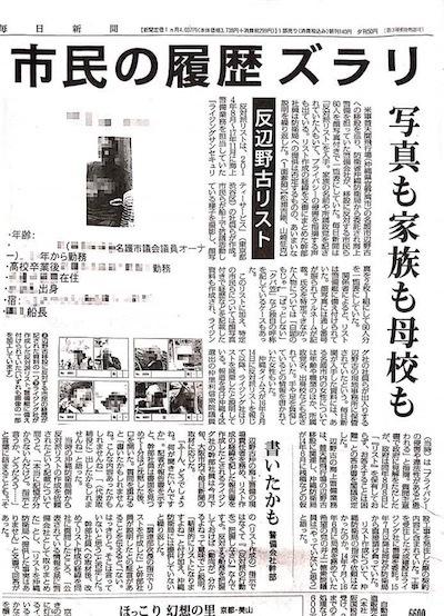 沖縄防衛局の指示で辺野古の警備会社がDx974WJUwAERRfX