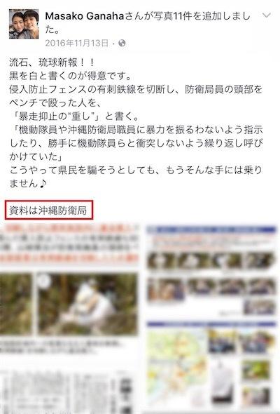 沖縄防衛局の指示で辺野古の警備会社がDx974V5UYAE-cvf
