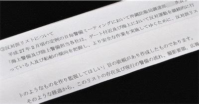 辺野古反対派リスト「国が作成依頼」dT2VyuKp