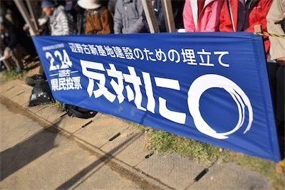 #辺野古県民投票 キックオフ集会 @辺野古ゲート前Dx1-AfVV4AEVQu1