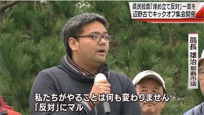 県民投票で「反対票」を呼びかけ19-01-26-04