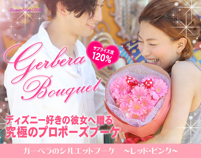 ミッキー 夢の国 ガーベラ かわいい ピンク 花束 プロポーズ