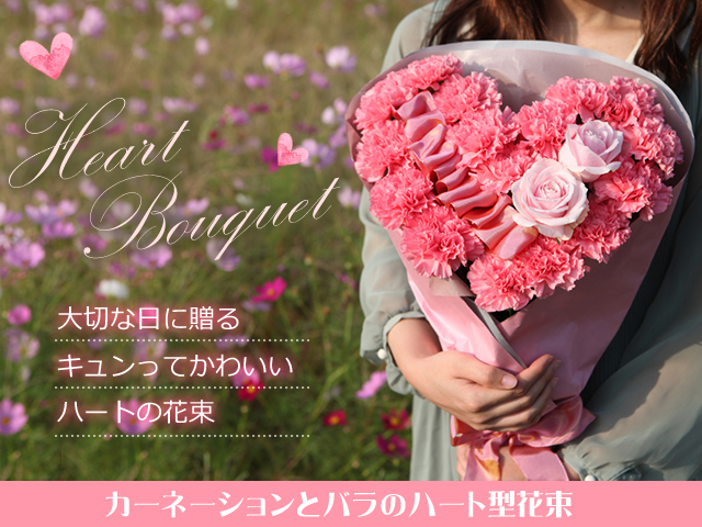 バレンタイン フラワーバレンタイン 花束 ハート かわいい サプライズ プロポーズ 2.14