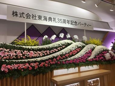 東海典礼 35周年感謝祭 家族葬 豊川 御津 花屋 花夢
