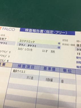 風疹 予防接種 流行り 豊川 御津 花屋 花夢