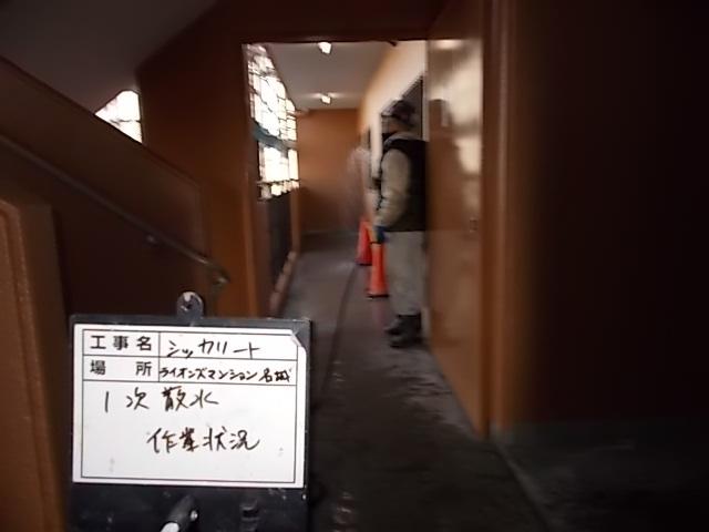 分譲マンション改修工事 1 2月8日