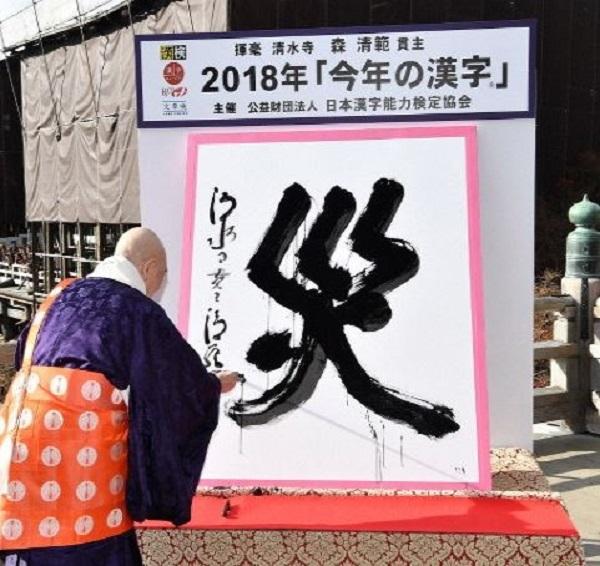今年の漢字清水寺