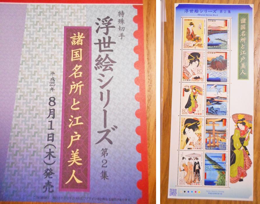浮世絵シリーズ2諸国名所と江