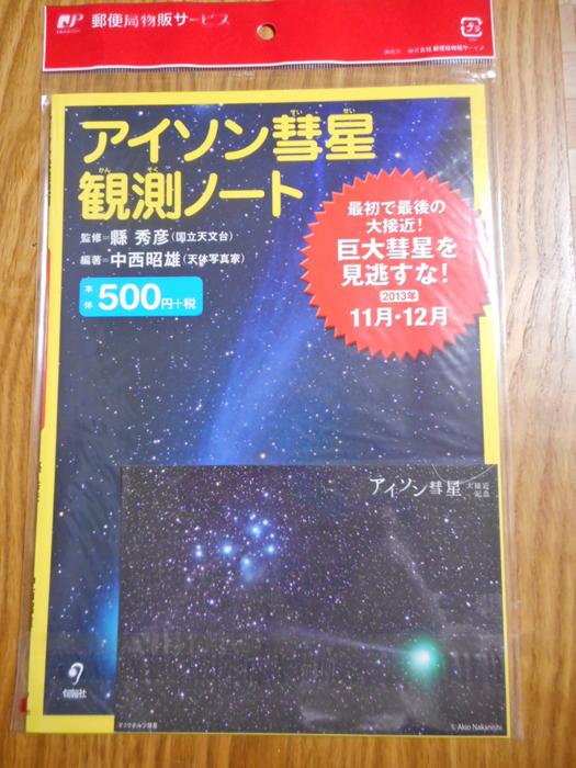 アイソン彗星ノート1