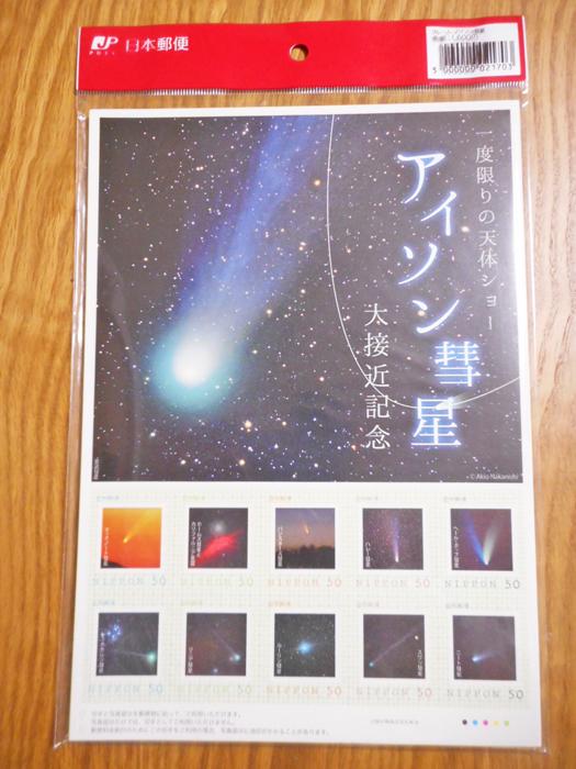 アイソン彗星ノート2