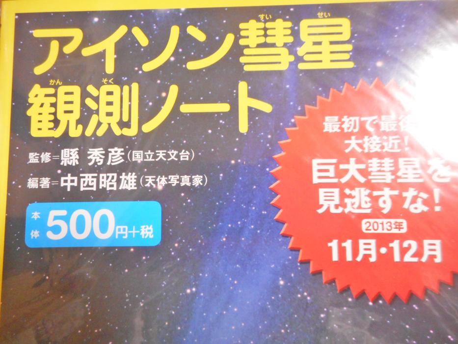 アイソン彗星ノート3