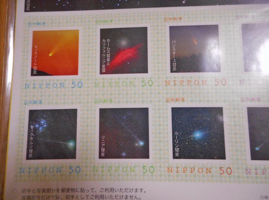 アイソン彗星ノート4