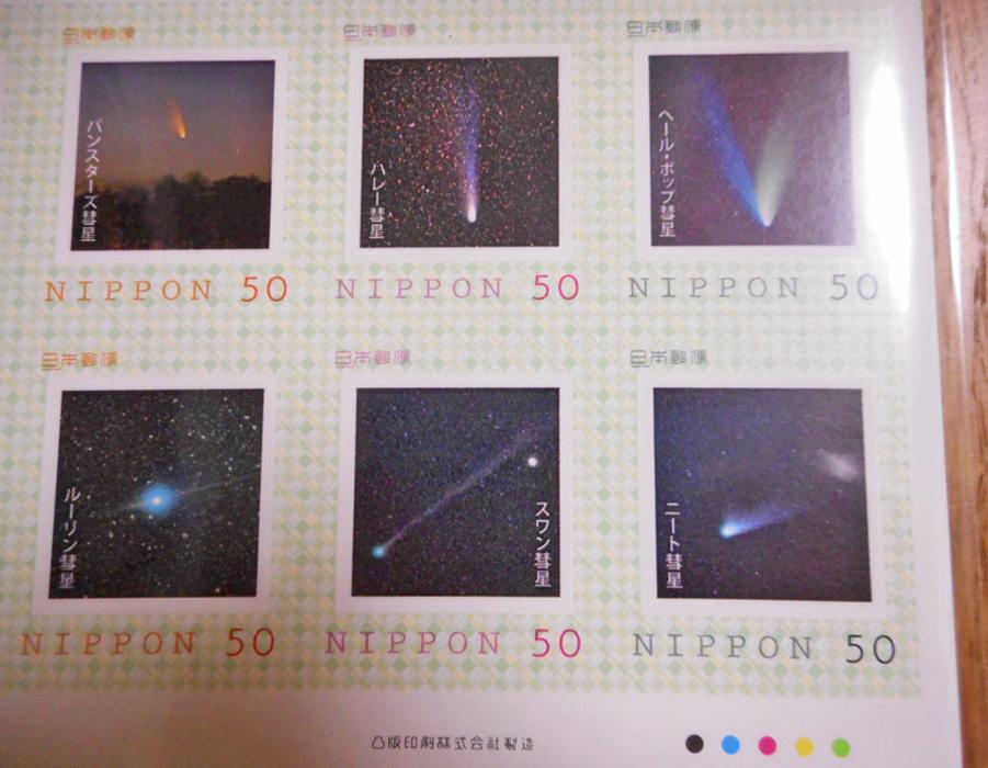 アイソン彗星ノート5