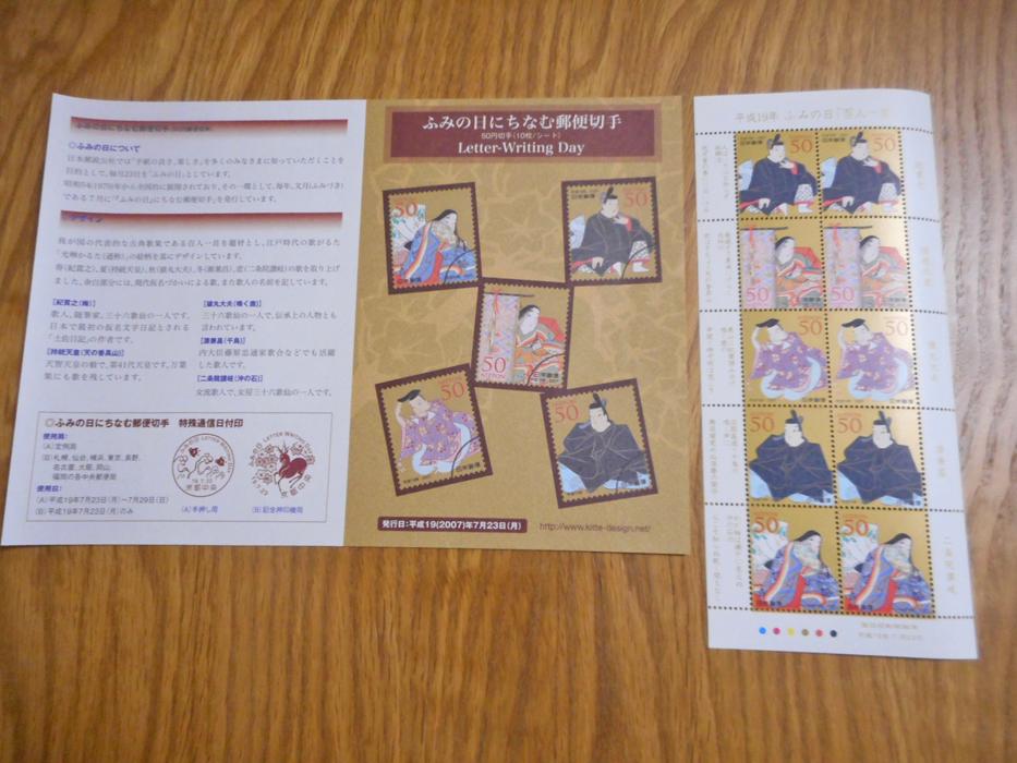 ふみの日にちなむ郵便切手1