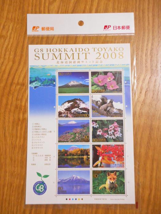 2008北海道東京サミット1