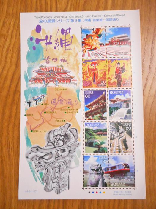 旅の風景沖縄第3集1