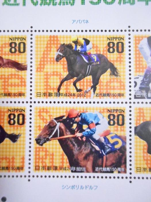 近代競馬150周年3