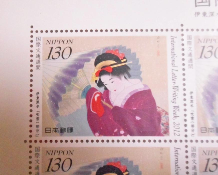 国際切手週間130円4