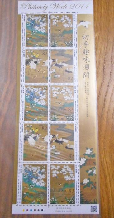 切手趣味週間82円1