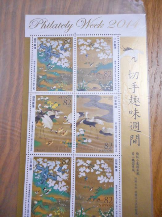 切手趣味週間82円2