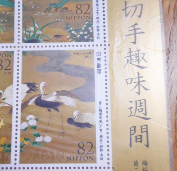 切手趣味週間82円4