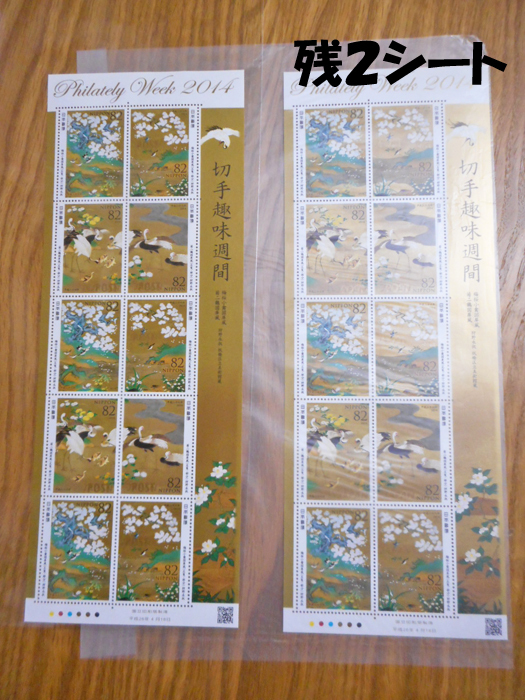 切手趣味週間82円5