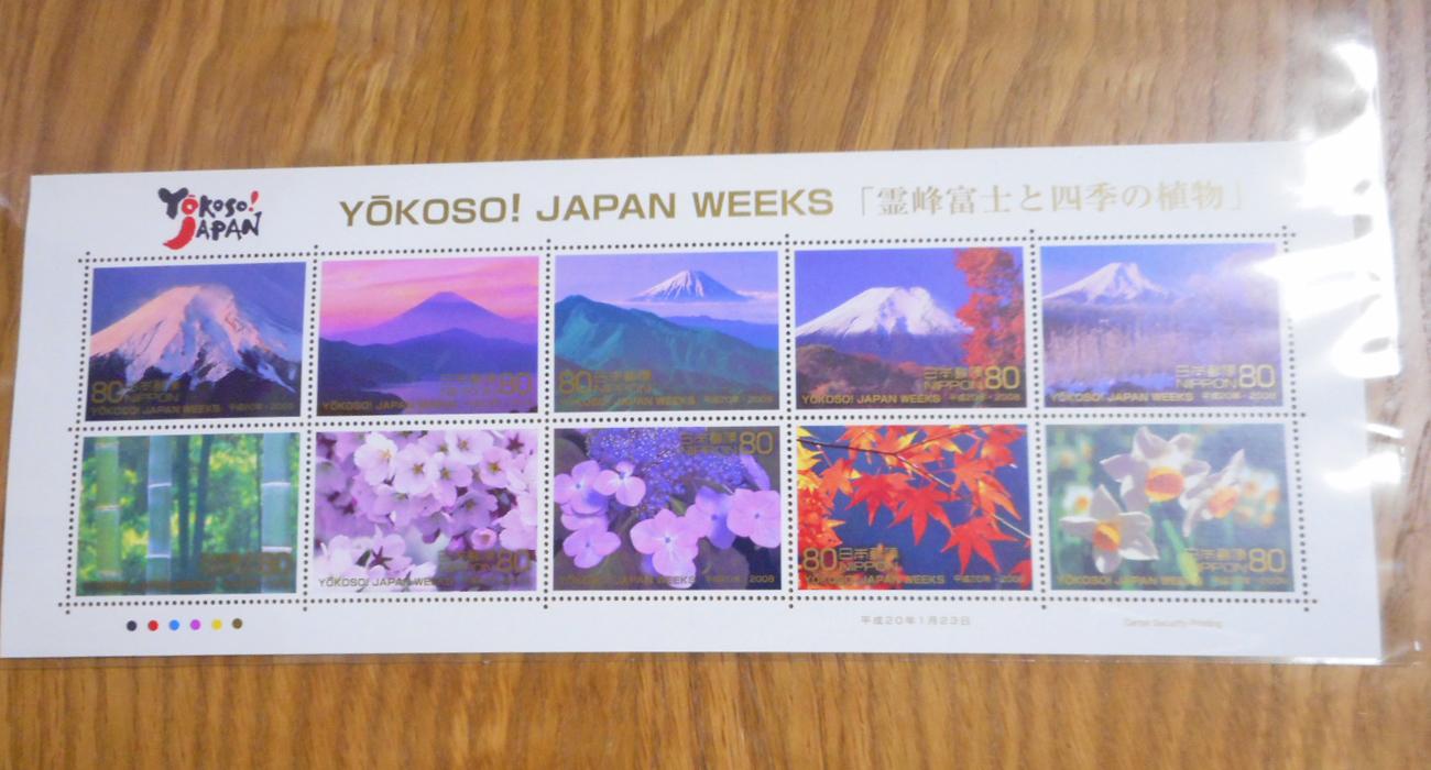 霊峰富士と四季の植物1