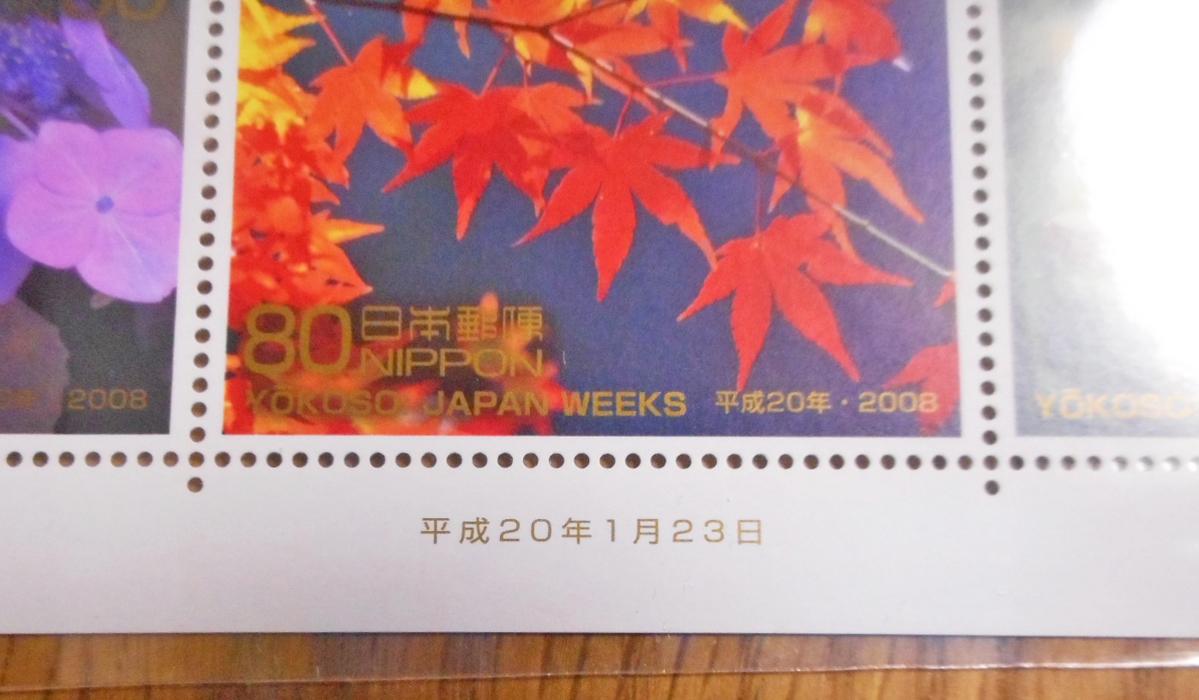 霊峰富士と四季の植物4