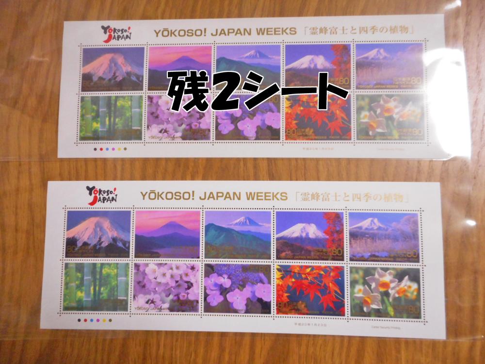 霊峰富士と四季の植物5