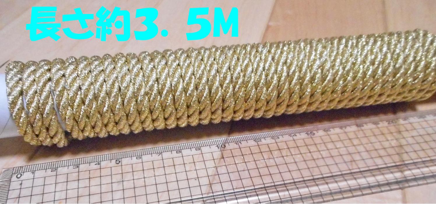 金ロープ1