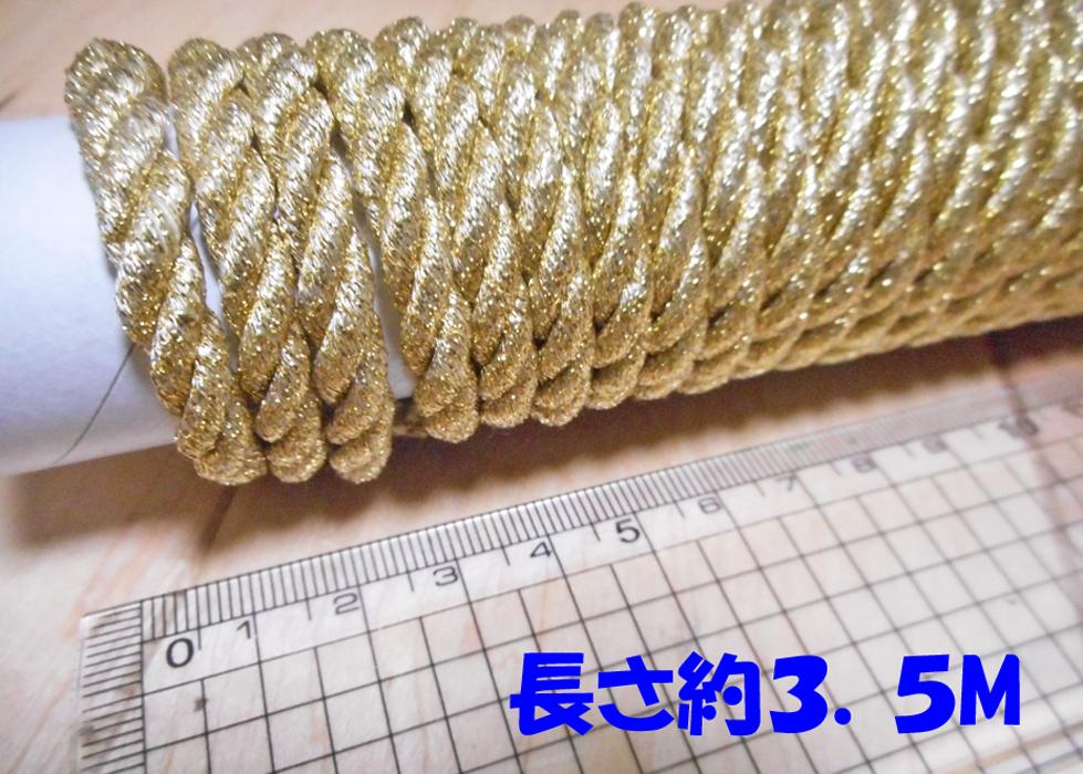 金ロープ2