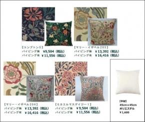 morris-cushion-6.jpg
