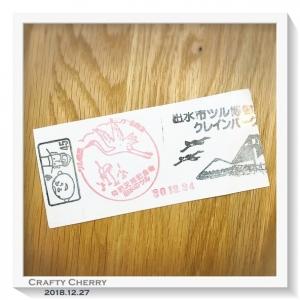 20181227_trip_stamp1.jpg