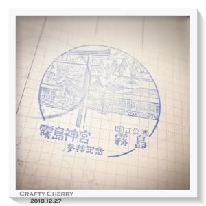 20181227_trip_stamp2.jpg