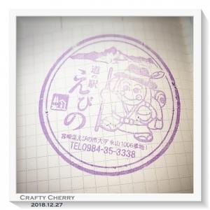 20181227_trip_stamp4.jpg
