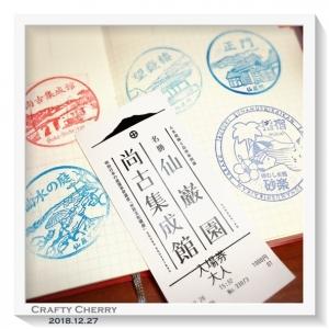 20181227_trip_stamp5.jpg