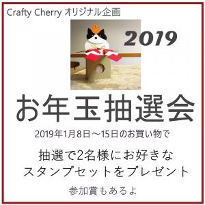 201901_抽選会_お年玉