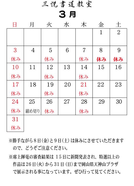 2019_3月カレンダーA4jpg