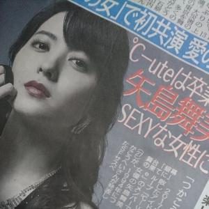 矢島舞美主演舞台「銀幕の果てに」スポニチ