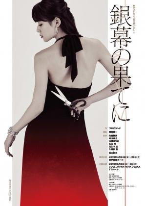矢島舞美主演舞台「銀幕の果てに」
