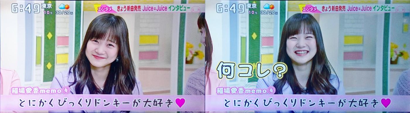 イチモニ20190213Juice=Juiceインタビュー6時台08完成