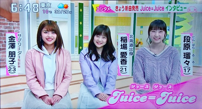 イチモニ20190213Juice=Juiceインタビュー6時台01完成