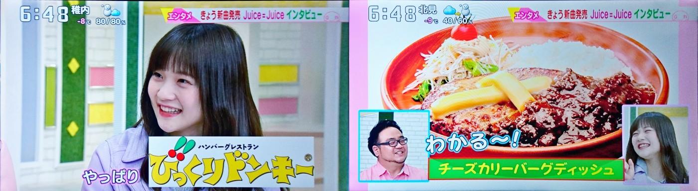 イチモニ20190213Juice=Juiceインタビュー6時台04完成びくドン