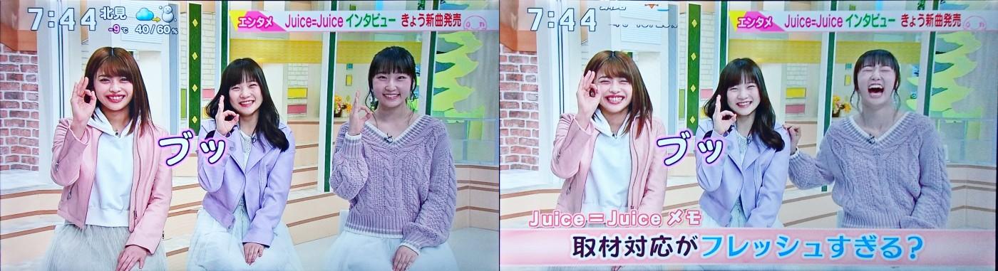 イチモニ20190213Juice=Juiceインタビュー7時台グダグダ大笑い