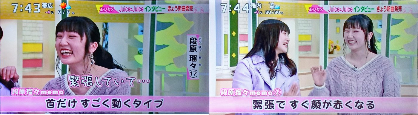 イチモニ20190213Juice=Juiceインタビュー7時台るるちゃん首だけしか動かない