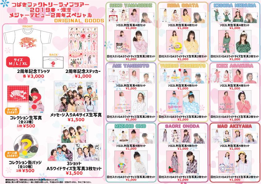 つばきファクトリー ライブツアー2019春・爛漫 メジャーデビュー2周年スペシャル グッズ